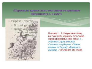 «Переход из крепостного состояния во временно обязанных(т.е. в омут)