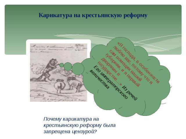 Карикатура на крестьянскую реформу