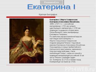 Екатерина I (Марта Скавронская, Екатерина I (Марта Скавронская, Екатерина Алексе
