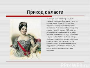 15 ноября 1723 года Петр объявил о 15 ноября 1723 года Петр объявил о будущей ко