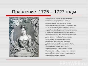 Фактическую власть в царствование Фактическую власть в царствование Екатерины со