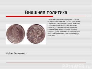За 2 года правления Екатерины I Россия За 2 года правления Екатерины I Россия не