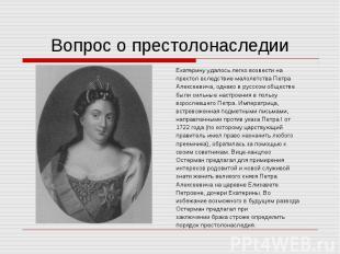 Екатерину удалось легко возвести на Екатерину удалось легко возвести на престол