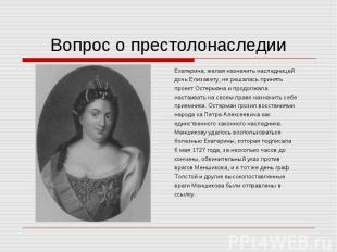 Екатерина, желая назначить наследницей Екатерина, желая назначить наследницей до