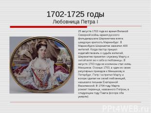 25 августа 1702 года во время Великой 25 августа 1702 года во время Великой Севе