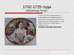 В 1705 году Петр отправил Марту в В 1705 году Петр отправил Марту в подмосковное