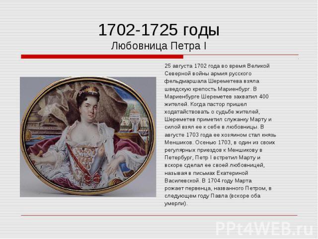 25 августа 1702 года во время Великой 25 августа 1702 года во время Великой Северной войны армия русского фельдмаршала Шереметева взяла шведскую крепость Мариенбург. В Мариенбурге Шереметев захватил 400 жителей. Когда пастор пришел ходатайствовать о…