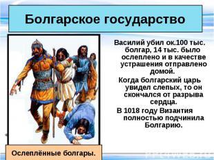 Василий убил ок.100 тыс. болгар, 14 тыс. было ослеплено и в качестве устрашения