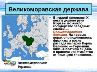 В первой половине IX века в долине реки Моравы возникло государство западных сла