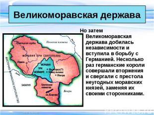 Но затем Великоморавская держава добилась независимости и вступила в борьбу с Ге