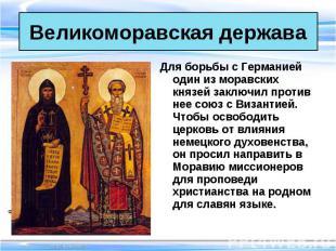 Для борьбы с Германией один из моравских князей заключил против нее союз с Визан