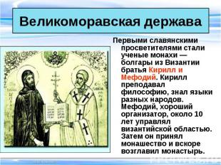 Первыми славянскими просветителями стали ученые монахи — болгары из Византии бра