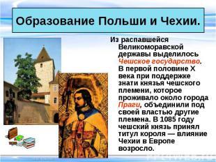 Из распавшейся Великоморавской державы выделилось Чешское государство. В первой