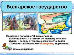 Во второй половине VII века славяне, поселившиеся на землях по нижнему течению Д