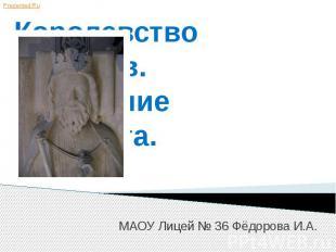 Королевство франков. Правление Хлодвига. МАОУ Лицей № 36 Фёдорова И.А.