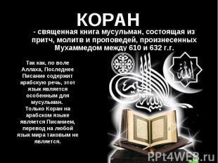 - священная книга мусульман, состоящая из притч, молитв и проповедей, произнесен
