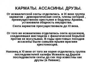 От исмаилитской секты отделилась в IХ веке группа карматов – демократическая сек