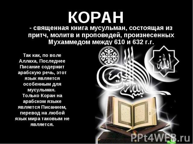 - священная книга мусульман, состоящая из притч, молитв и проповедей, произнесенных Мухаммедом между 610 и 632 г.г. - священная книга мусульман, состоящая из притч, молитв и проповедей, произнесенных Мухаммедом между 610 и 632 г.г.