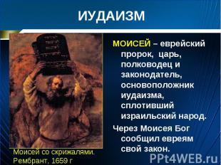 МОИСЕЙ – еврейский пророк, царь, полководец и законодатель, основоположник иудаи