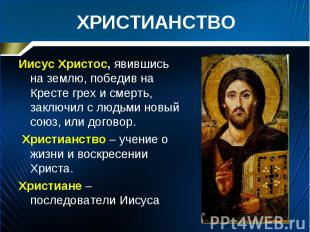 Иисус Христос, явившись на землю, победив на Кресте грех и смерть, заключил с лю