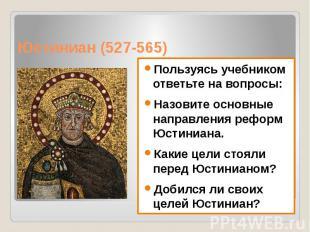 Юстиниан (527-565) Пользуясь учебником ответьте на вопросы: Назовите основные на
