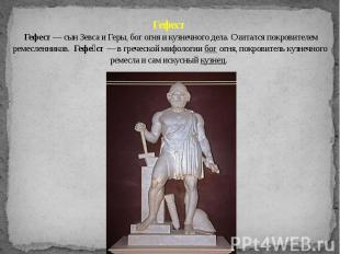 Гефест Гефест — сын Зевса и Геры, бог огня и кузнечного дела. Считался покровите