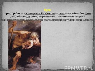 Крон Крон, Кро нос— в древнегреческой мифологии — титан, младший сын бога Урана