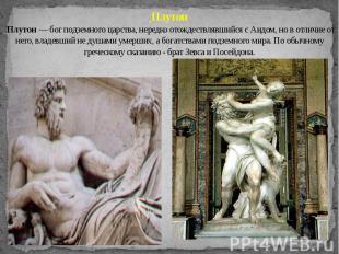 Плутон Плутон — бог подземного царства, нередко отождествлявшийся с Аидом, но в