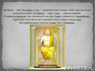 Три брата — Зевс, Посейдон и Аид— разделили власть между собой. Зевсу дост