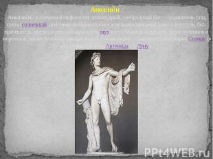 Аполло н Аполло н - в греческой мифологии златокудрый, сребролукий бог — охранит