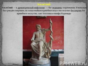 Аскле пий Аскле пий — в древнегреческой мифологии — бог медицины и врачевания. И