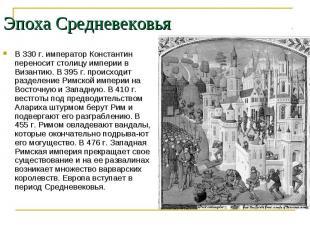 В 330 г. император Константин переносит столицу империи в Византию. В 395 г. про