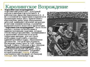 """""""Каролингское возрождение"""", """"Каролингский ренессанс"""", культу"""