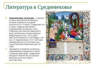 Средневековая литература — период в истории европейской литературы, который начи