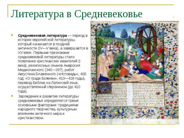 Средневековая литература — период в истории европейской литературы, который начинается в поздней античности (IV—V века), а завершается в XV веке. Первыми признаками средневековой литературы стало появление христианских евангелий (I века), религиозны…