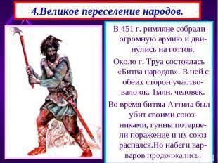 В 451 г. римляне собрали огромную армию и дви-нулись на готтов. В 451 г. римляне
