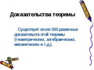 Доказательства теоремы Существует около 500 различных доказательств этой теоремы