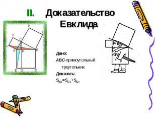 Доказательство Евклида Дано: ABC-прямоугольный треугольник Доказать: SABDE=SACFG