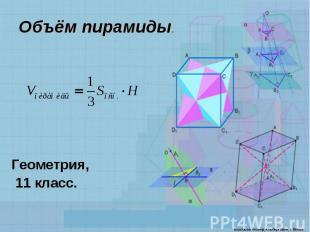 Геометрия, Геометрия, 11 класс.