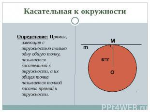 Определение: Прямая, имеющая с окружностью только одну общую точку, называется к