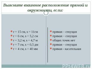 r = 15 см, s = 11см r = 15 см, s = 11см r = 6 см, s = 5,2 см r = 3,2 м, s = 4,7