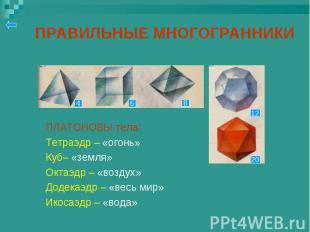ПЛАТОНОВЫ тела: ПЛАТОНОВЫ тела: Тетраэдр – «огонь» Куб– «земля» Октаэдр – «возду