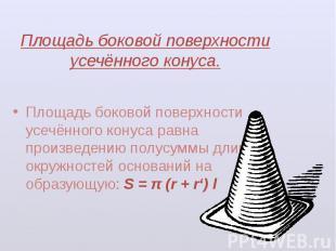 Площадь боковой поверхности усечённого конуса. Площадь боковой поверхности усечё