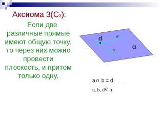 Аксиома 3(С3): Аксиома 3(С3): Если две различные прямые имеют общую точку, то че