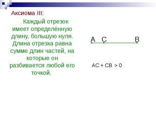 Аксиома III: Аксиома III: Каждый отрезок имеет определённую длину, большую нуля.