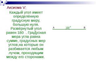 Аксиома V: Аксиома V: Каждый угол имеет определённую градусную меру, большую нул