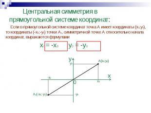 Центральная симметрия в прямоугольной системе координат: Если в прямоугольной си
