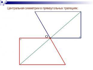 Центральная симметрии в прямоугольных трапециях: Центральная симметрии в прямоуг