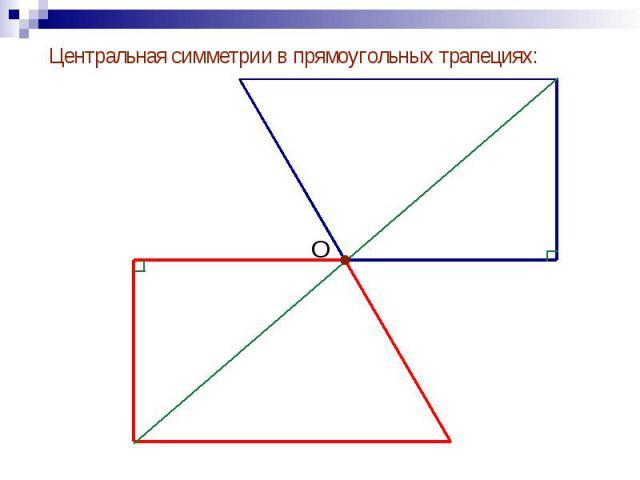 Центральная симметрии в прямоугольных трапециях: Центральная симметрии в прямоугольных трапециях: