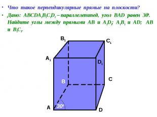 Что такое перпендикулярные прямые на плоскости? Что такое перпендикулярные прямы